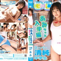 [CPSKY-255] あみちゃん Ami chan – あみちゃん入学編 @クレープ