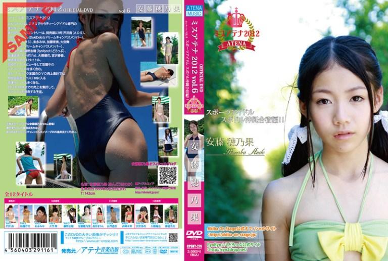 [CPSKY-276]安藤穂乃果  ミスアテナ 2012年 Vol.6