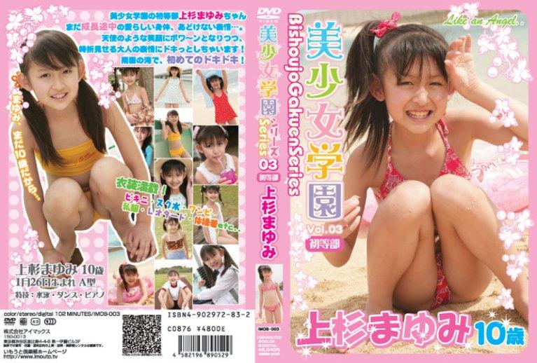 [IMOB-003]美少女学園 Vol.3 初等部 上杉まゆみ 10歳