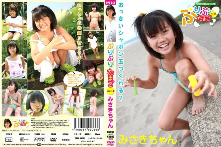 [PPT-013]みさき ぷりぷりたまご vol.13