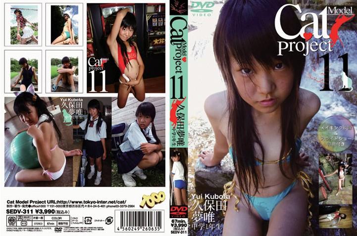 [SEDV-311] 久保田夢唯 Cat Model Project Vol.11
