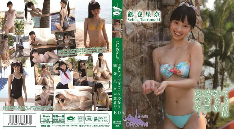 [ORGAB-008] Seina Tsurumaki 鶴巻星奈 – はじめまして 学校なう 卒業旅行