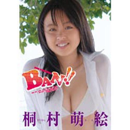 [QKD-012]桐村萌絵 BAN!!