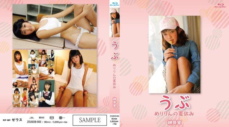 [ZEUSCB-003] Meri Sakaki 榊芽里 – うぶ めりりんの夏休み
