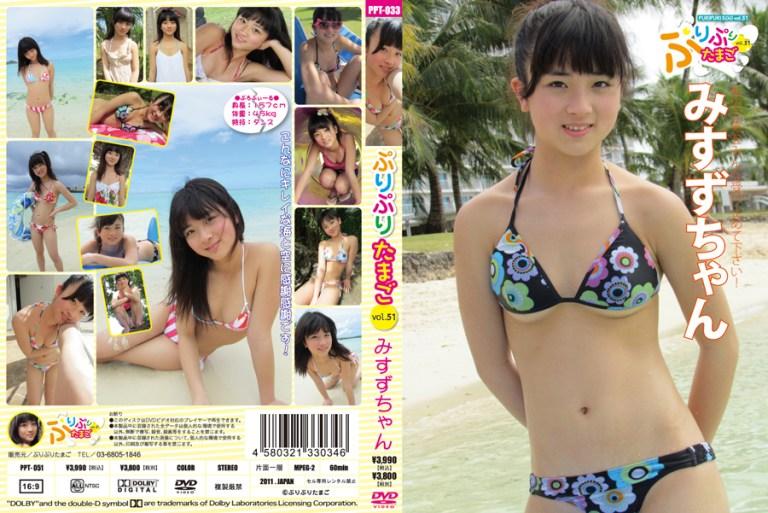 [PPT-051] Misuzu Tanaka 田中美鈴 – ぷりぷりたまご vol.51 みすずちゃん