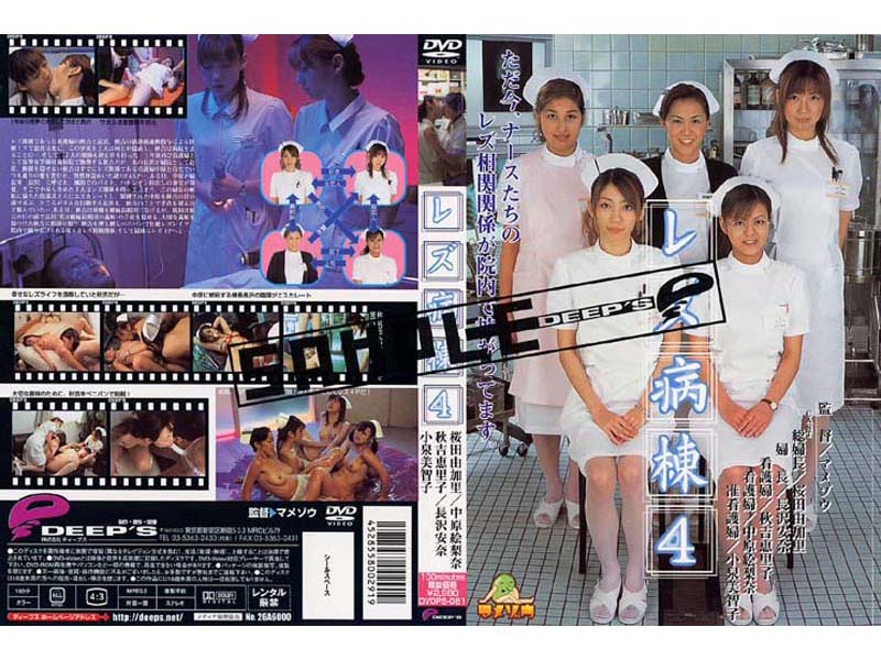 DVDPS-081