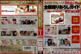 SDXX-1401-1