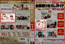 SDXX-1401-2