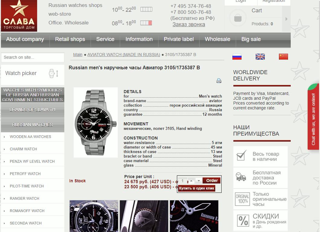 Descuento del 5% en relojes de slava.su