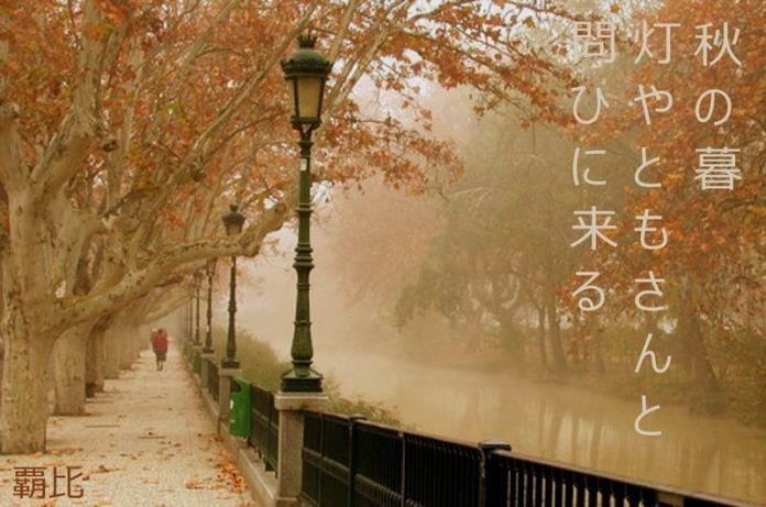 Haiku de otoño. Encender el fanal
