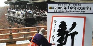 Ceremonia del kanji en Kiyomizu Dera