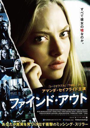 "Cartel de ""Sin Rastro"" (""Gone"", 2012)"