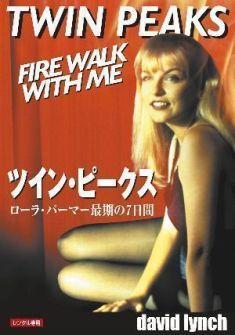 """Cartel de """"Twin Peaks: Fuego Camina Conmigo"""" (""""Twin Peaks:Fire Walk With Me"""", 1992)"""
