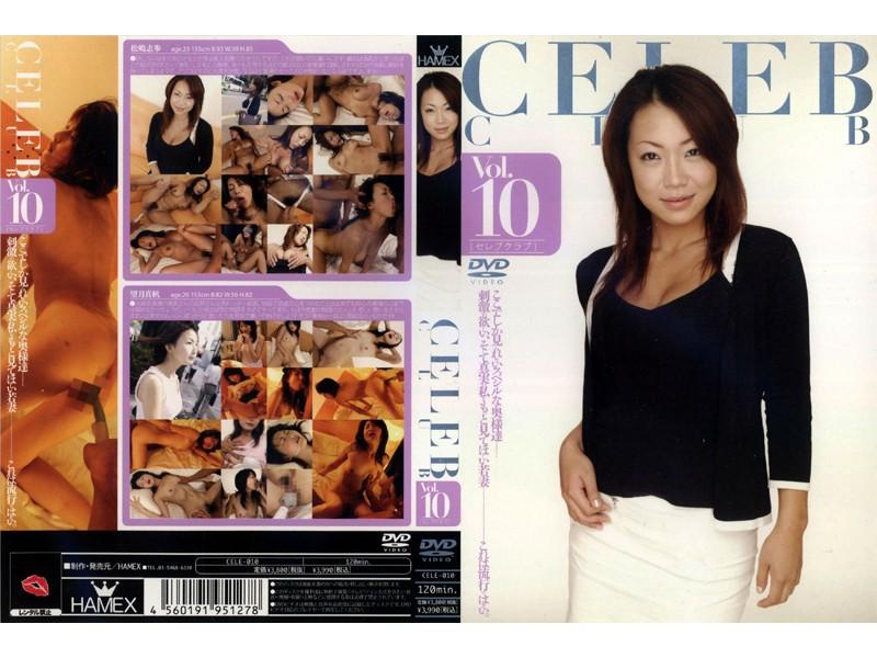 CELE-010 JAV