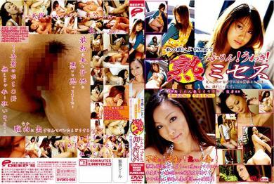 DVDES-056 JAV