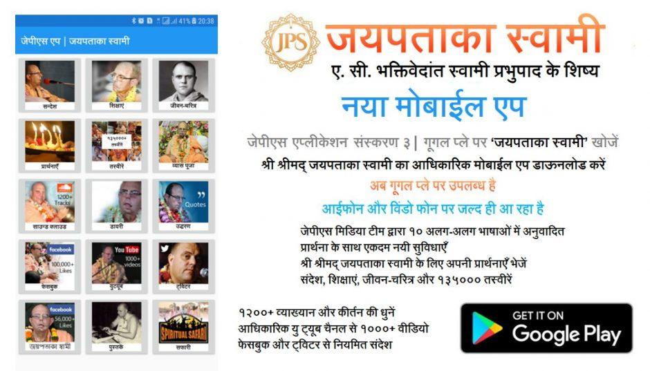 JPS App in Hindi