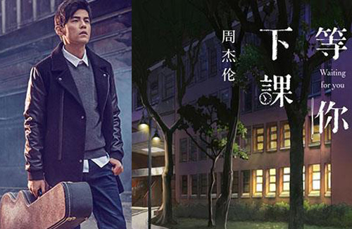 """[Music] Jay Chou's """"Waiting for You"""" 等你下課"""