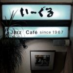 Café Bar Eagle - Tokyo