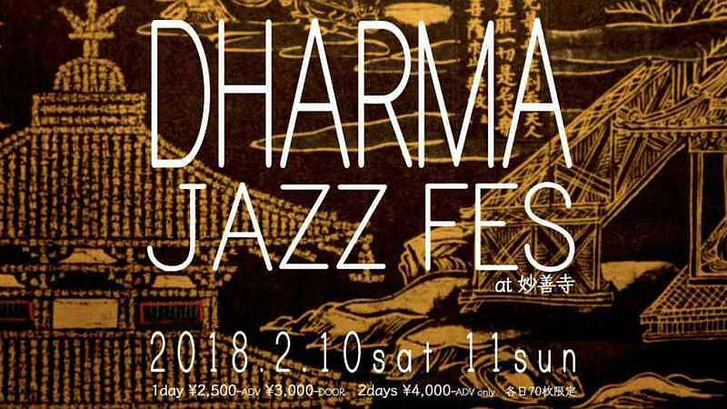 达摩爵士音乐节 Dharma Jazz Fest 2018, 日本东京都港区 - Jazzespresso