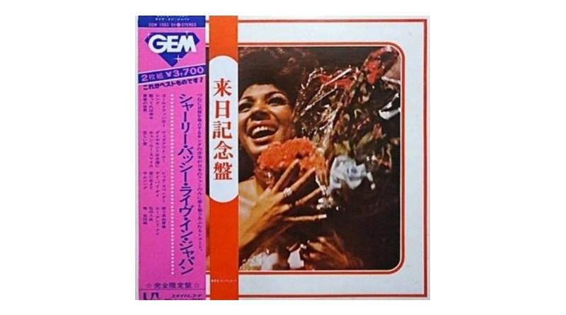 雪莉·貝西 (Shirley Bassey) Live In Japan United Artists 1974 Jazzespresso