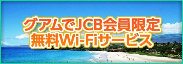 グアムでJCB会員限定無料Wi-Fiサービス
