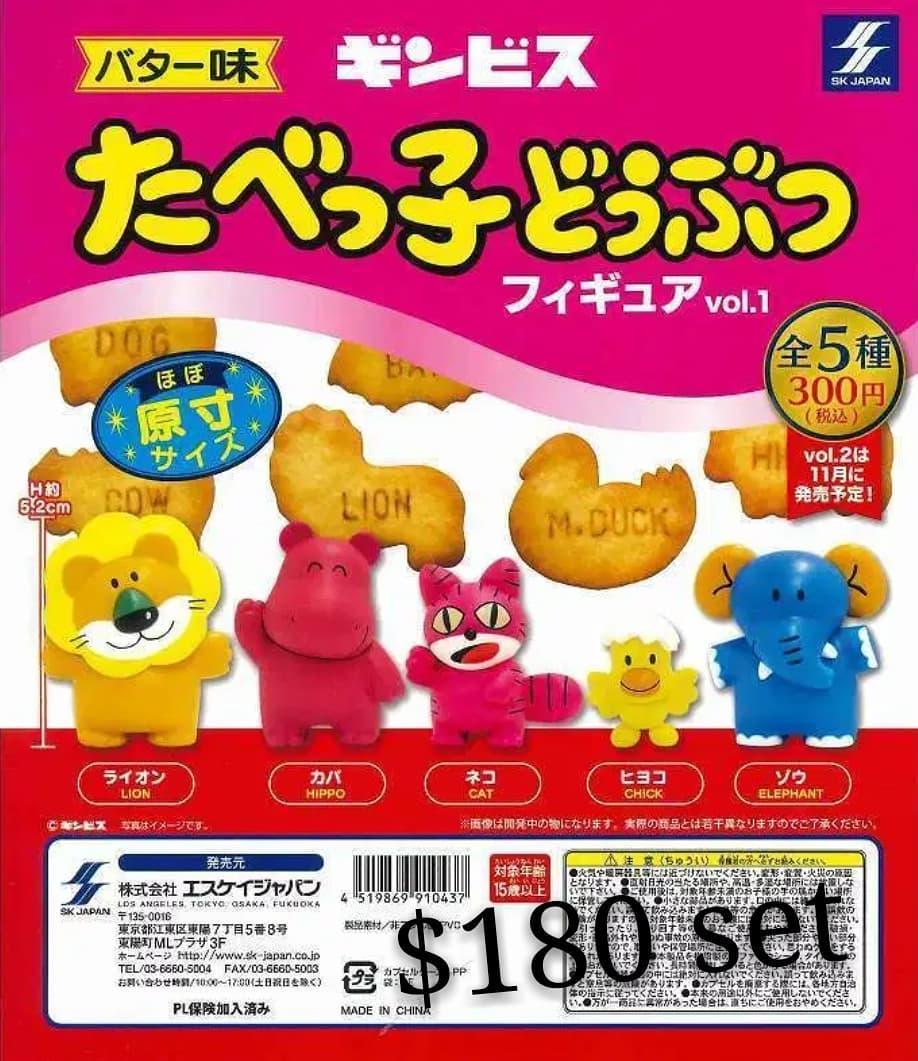 愉快動物餅扭蛋Vol.1 – JCCYSHOP 動漫。潮