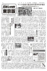 機関紙「日本と中国」東京都版  2012年3月25