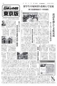 機関紙「日本と中国」東京都版  2012年7月25