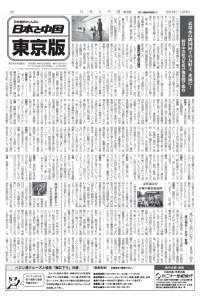 機関紙「日本と中国」東京都版  2012年11月25日