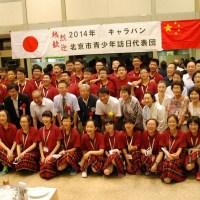 北京市青少年キャラバン交流訪日団2014