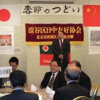 渋谷区日中友好協会2015春節の集い