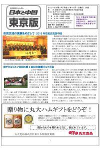 機関紙「日本と中国」東京都版 2015年11月1日