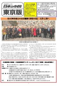 2017年3月号電子・ネット新聞発行!