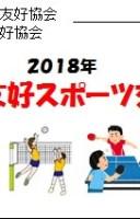 2018 日中友好スポーツ交流会