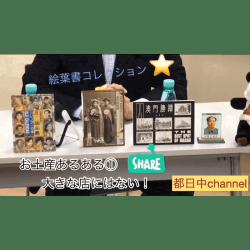 都日中Channel★EP6 テーマ:〈マニアックなお土産② 〉 2019/4/5