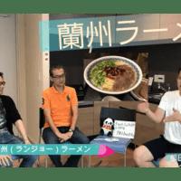 都日中Channel★EP17 テーマ:〈蘭州ラーメンを語り尽くす〉