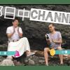 都日中Channel★EP18 テーマ:〈ヒリゾ浜でビールを語る〉