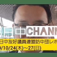 都日中Channel★EP33 テーマ:〈東京日中友好議員連盟協議会訪中団レポート〉