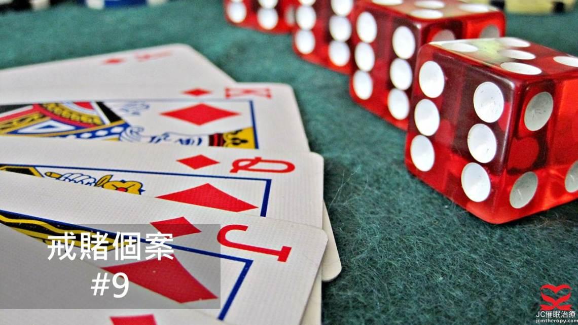催眠治療:戒賭個案