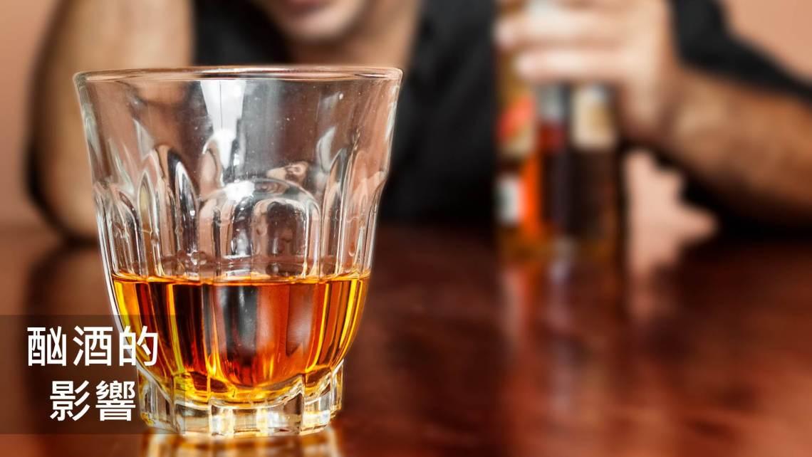 酗酒的影響