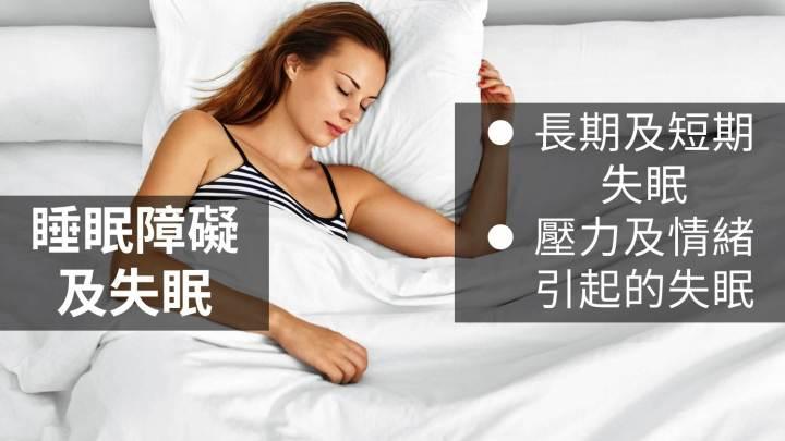 催眠治療失眠和睡眠障礙