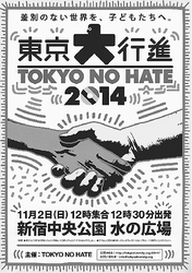 (写真)東京大行進2014のフライヤー(ビラ)