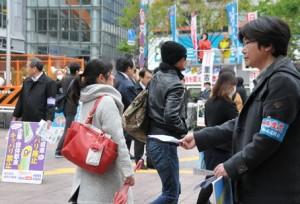 ビラを配布する後援会員ら=10日、東京都渋谷区