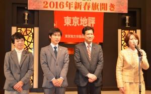 東京地評旗開きであいさつする(右から)田村、宮本、山添、清水の各氏=6日、東京都豊島区(「しんぶん赤旗」提供)