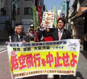 低空飛行ルート反対を訴えパレードする参加者=20日、東京都品川区(「しんぶん赤旗」提供)