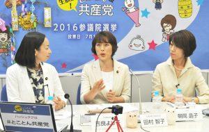 「とことん共産党」で話をする(左から)吉良、田村、朝岡の各氏=1日、東京都渋谷区(「しんぶん赤旗」提供)