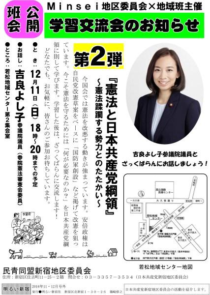 1211_shinjuku