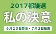《都議候補の決意》墨田区・定数3 伊藤大気さん(新)