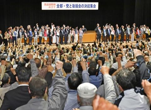 都議選勝利めざす党と後援会の決起集会を開催しました