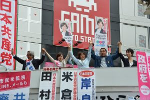 声援にこたえる(左から)岸、米倉、田村の各氏=14日、東京都豊島区